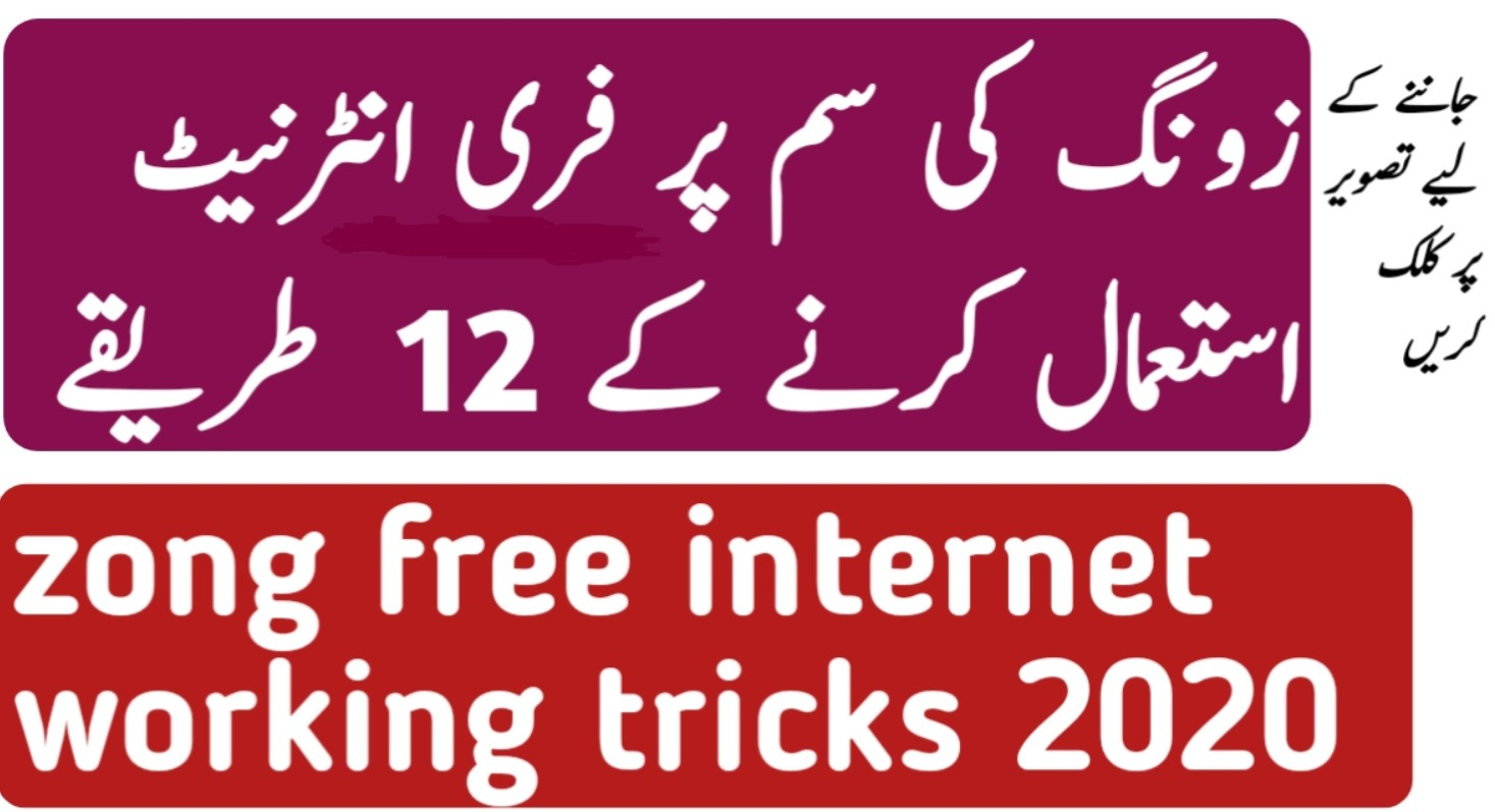 Zong Unlimited Free internet tricks